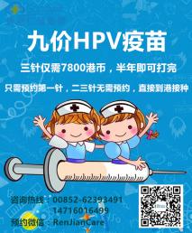 备孕期间可以打九价HPV疫苗吗?