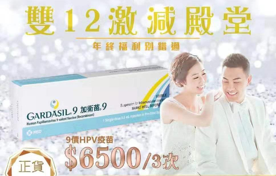 九价HPV疫苗多少钱,双十二优惠至6500港币
